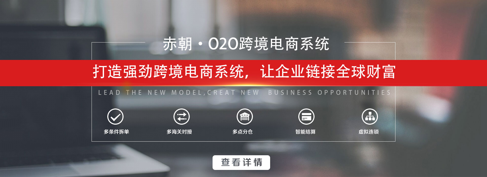 赤朝跨境电商O2O