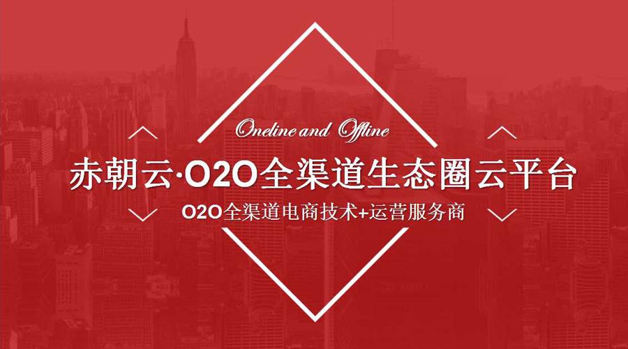 O2O系统 赤朝集团 分销商城