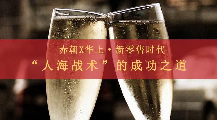 华上 酒业 新零售 营销