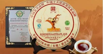 茶业O2O 全渠道 体验式平台