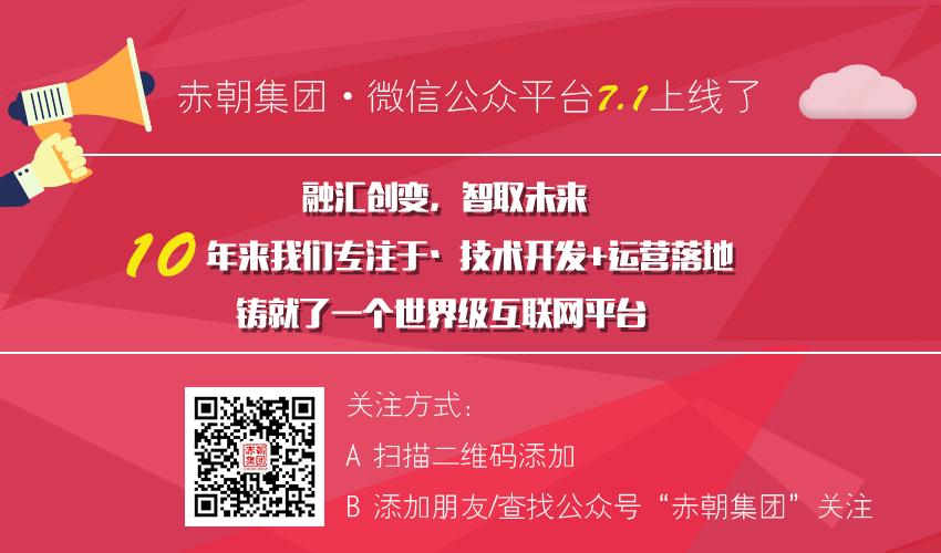 赤朝集团  微信公众号
