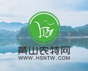 黃山農特網